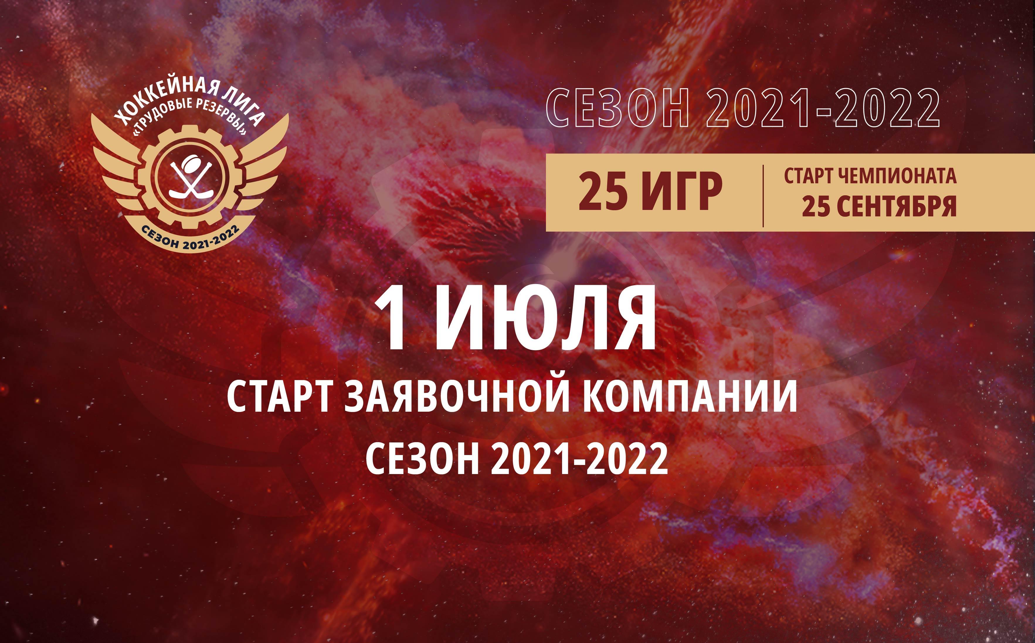 Прием заявок на участие во втором сезоне Хоккейной Лиги «Трудовые Резервы»