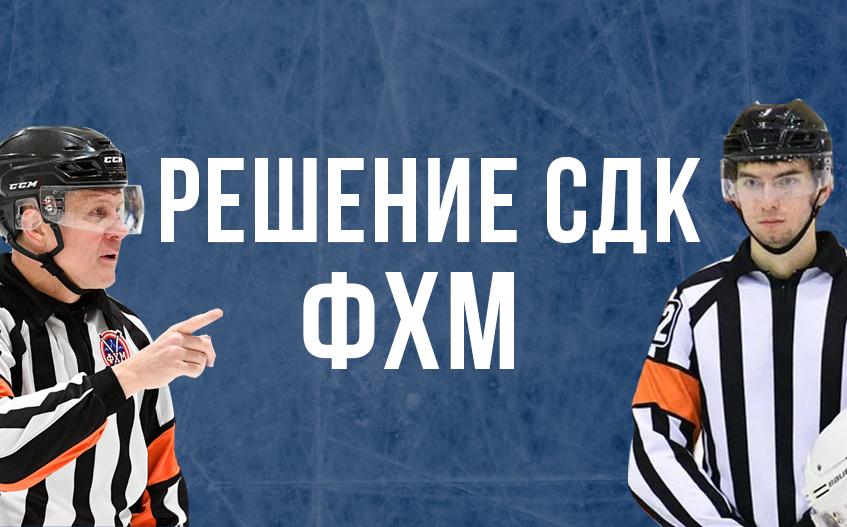 Несколько хоккеистов получили дисциплинарные санкции по итогам второго тура чемпионата Хоккейной Лиги «Трудовые Резервы»