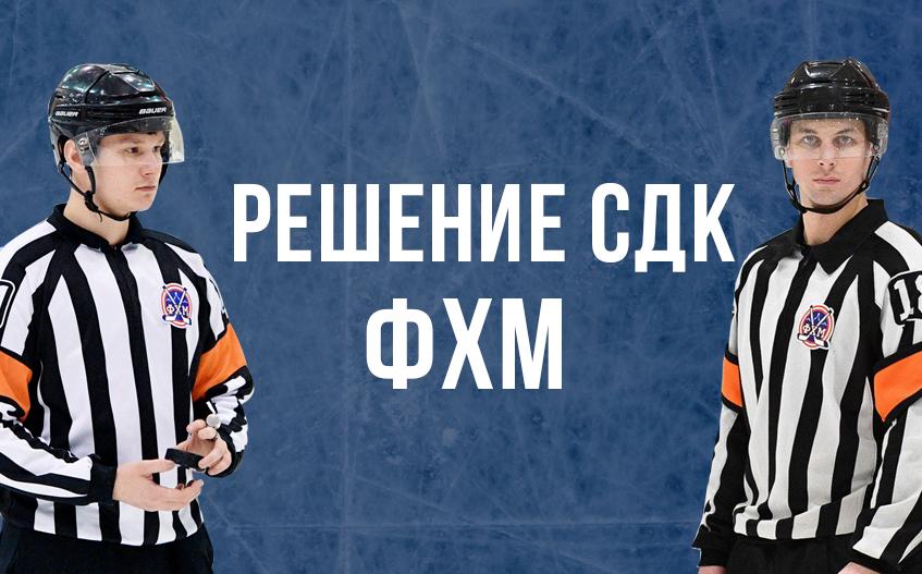 Спортивно-дисциплинарный комитет вынес решения в отношении игроков Хоккейной Лиги «Трудовые Резервы»
